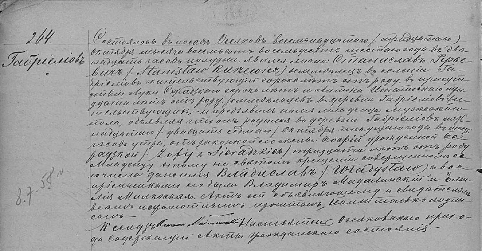 Akt chrztu Władysława Różewicza, parafia Osjaków, rok 1886/ fot. Family Search