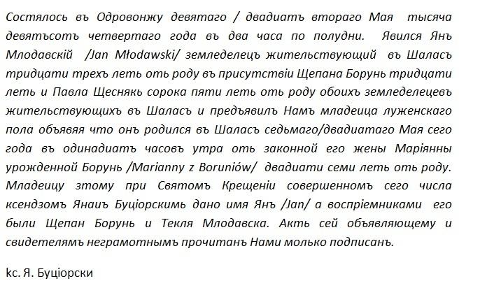 Oryginał Jak odczytywać rosyjskie metryki? [chrzty, śluby, zgony + mini ON61